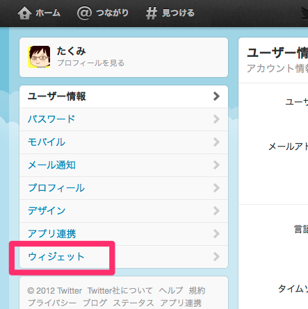 20120907-twitter2.png