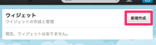 20120907-twitter3.png