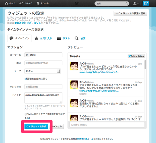 20120907-twitter5.png