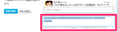 20120907-twitter6.png