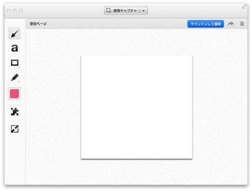 20120920-skitchmac1.jpg