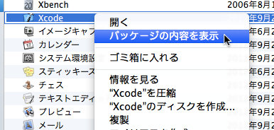 20120928-xcode.png