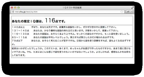 20121002-iqtest2.png