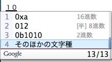 20121003-googleime10-1.png