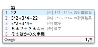 20121003-googleimecalc2.png