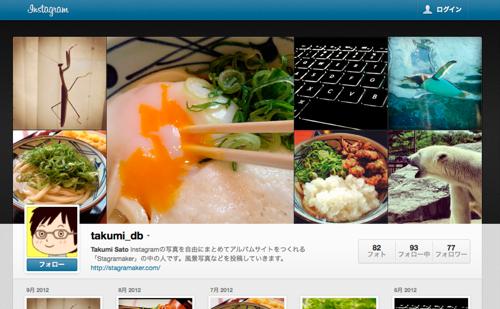 20121108-instagram.png