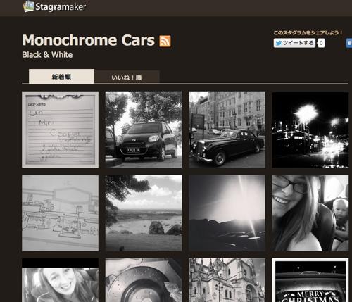Monochrome Cars