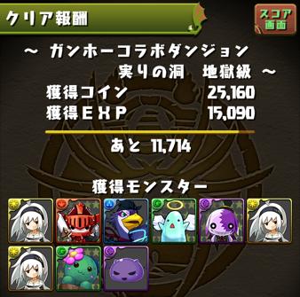 2014 10 16 15 46 24