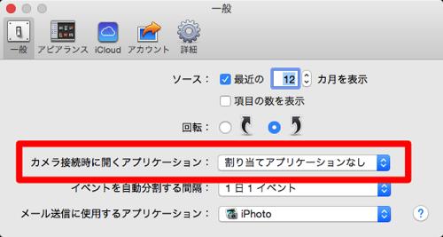 20141018 iphoto2 1