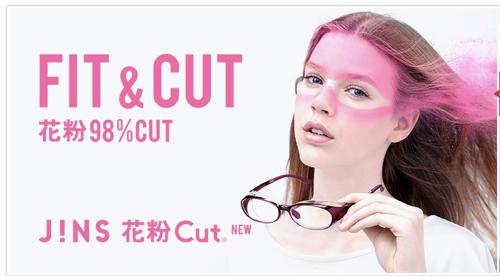 眼鏡 メガネ めがね のJINS 通販 全国送料無料