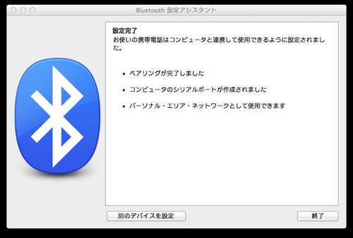 Bluetooth 設定アシスタント 5