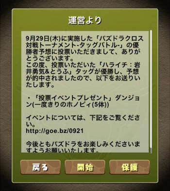 Pd20161006 2
