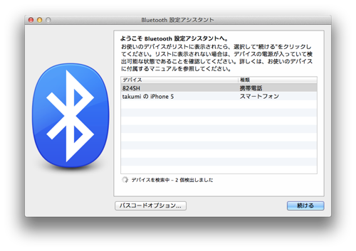 Bluetooth 設定アシスタント 3 1