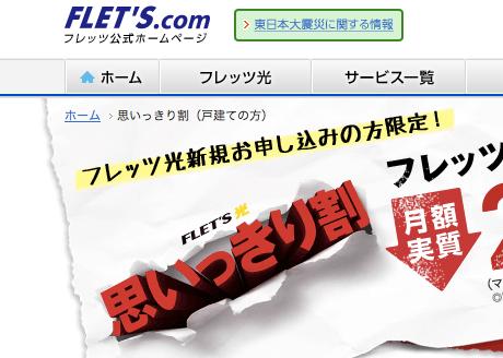 思いっきり割 戸建ての方 |フレッツ公式|NTT東日本