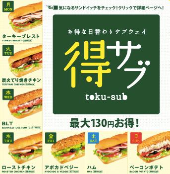 Subway201212