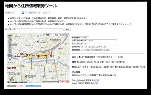 地図から住所情報取得ツール | デザインビッツ 1