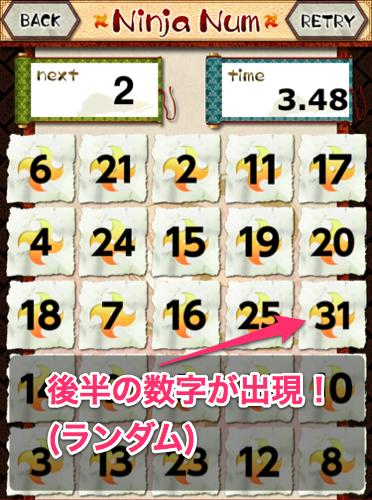 20120822-ninjanumbers5.png