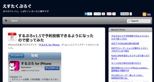 20120827_stakublog1.png