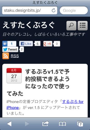 20120828-stakublog2.png