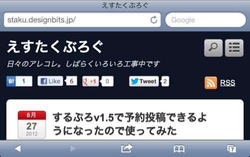 20120828-stakublog3.png