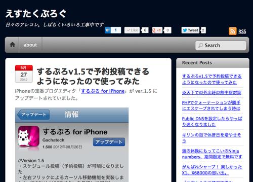 20120828-stakublog4.png