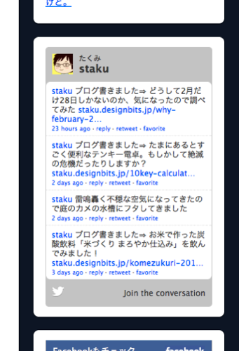 20120907-twitter10.png
