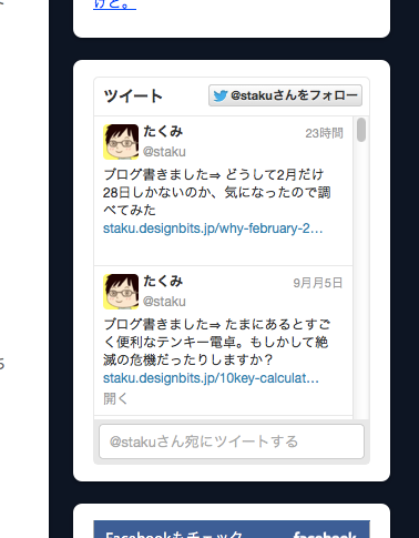20120907-twitter12.png