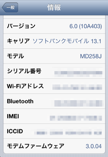 20120920-ios6.png