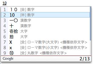 20121003-googleime10.png