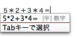 20121003-googleimecalc1.png