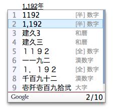 20121003-googleimewareki.png