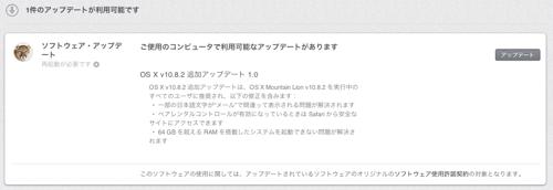 20121006-updateosx.png