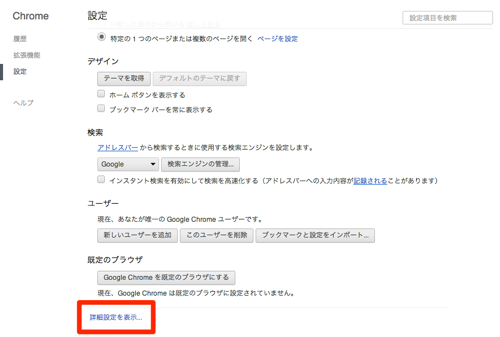 20121021-chrome-setting.png