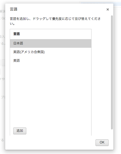 20121021-chrome-setting3.png