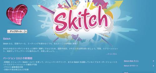 20121102-skitch-update.png
