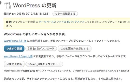 20121218 update wp35