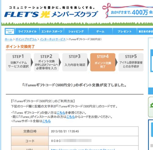 20130225 flets14 2
