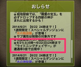 2014 06 21 05 54 20