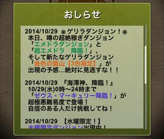 20141029 3