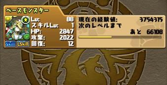 20141030 4