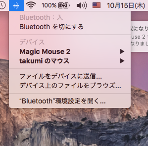 20151015 magicmouse2 7