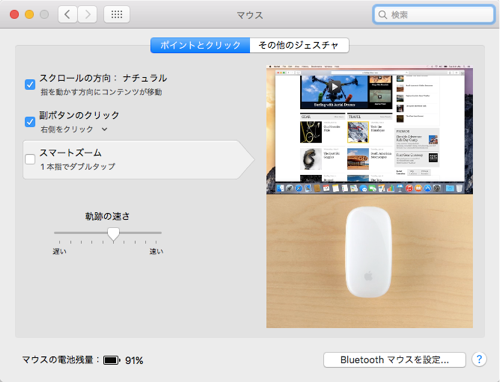 20151015 magicmouse2 9