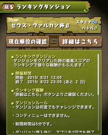 Pd20150821 2