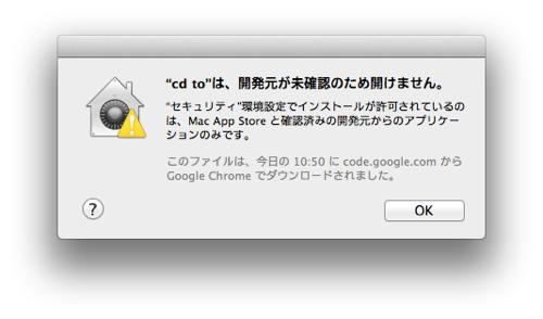OS X Mountain Lionだとこんなメッセージが出る場合があります