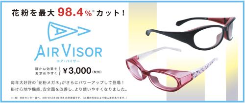 花粉症対策メガネ Zoff AIR VISOR ゾフ エア バイザー | Zoff ゾフ  メガネ 眼鏡 めがね