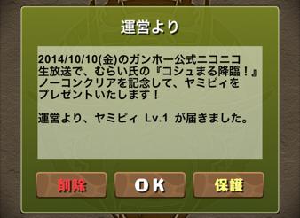 Pd20141127 1