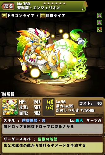Pd760 sacred dragon beast angelion 20140422